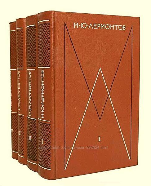 Лермонтов. Собрание сочинений в 4-х томах.