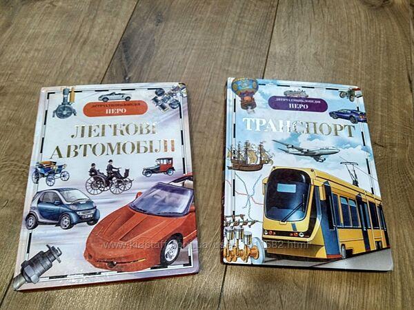 Продам книги Б/УПродам дитячу енциклопедію. Видавництво Перо
