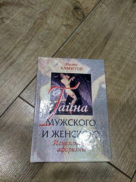 Продам книгу Хамитов Тайна мужского и женского
