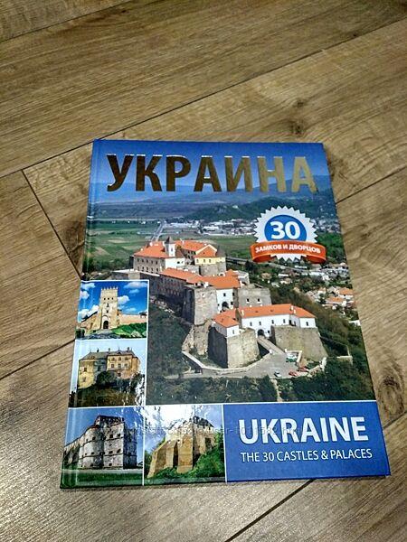 Продам книгу Украина. 30 замков и дворцов / Ukraine