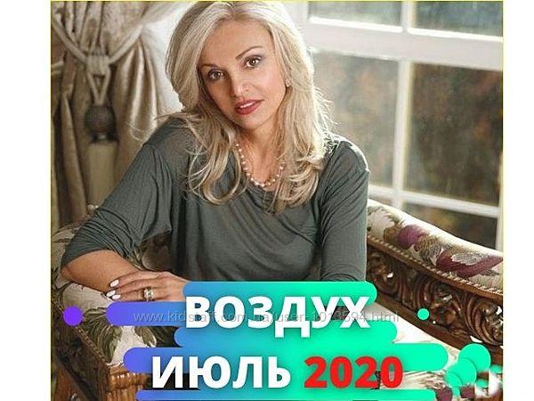 Курс Воздух Марина ДеБошир marideboshir ИЮЛЬ 2020  Тренажер