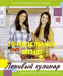 Десять недельных меню Ленивый Кулинар