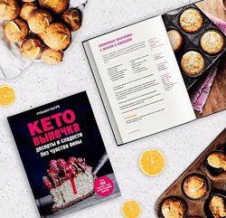 Кето-выпечка. Десерты и сладости без чувства вины Урваши Питре PDF