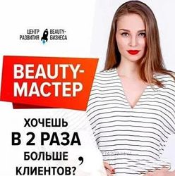 Супер босс студии красоты Юлиана Бондаренко