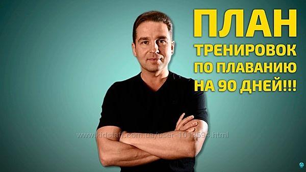4 Стиля Плавания За 90 Дней  Денис Тараканов