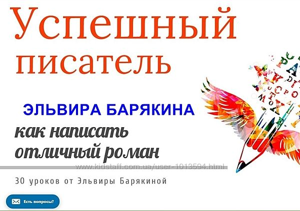 Успешный писатель Эльвира Барякина Как написать отличный роман