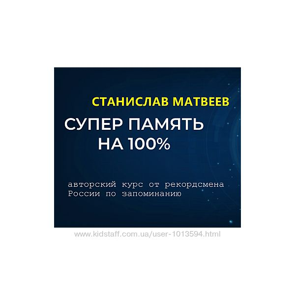 Суперпамять на 100 Станислав Матвеев