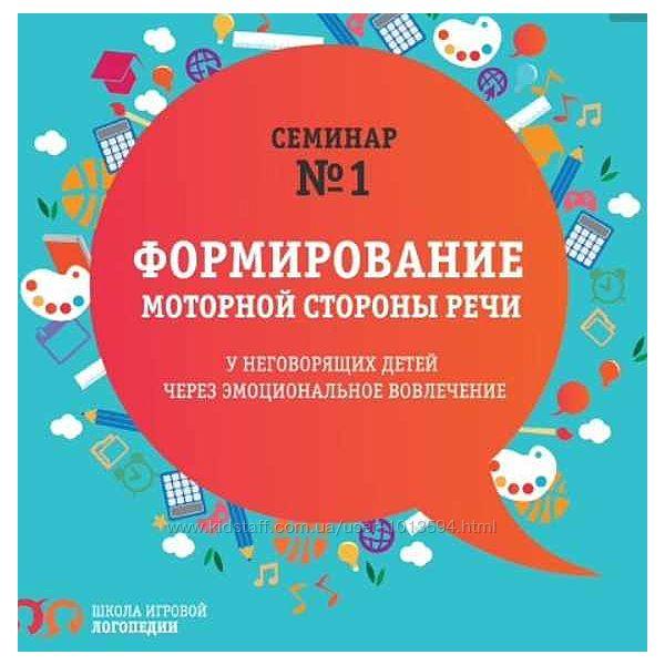 Формирование моторной стороны речи неговорящих детей Грузинова