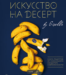 Искусство на десерт. Книга рецептов Гузель Магдиева