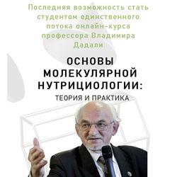 Основы молекулярной нутрициологии теория и практика Владимир Дадали