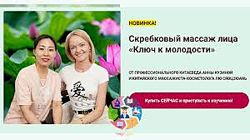 Скребковый массаж лица Ключ к молодости Лю Сяоцзюань, Анна Кузьмина