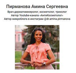 Амина Пирманова - Набор курсов/Гайдлайнов Акне Розацея Домашний уход