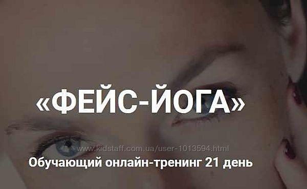 Фейс-йога Обучающий онлайн-тренинг 21 день Екатерина Спиридонова