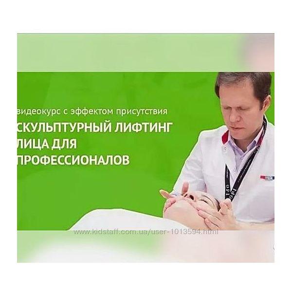 Скульптурный лифтинг лица для профессионалов Яков Гершкович