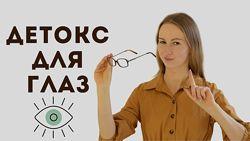 Детокс для глаз 2020 Анна Животикова