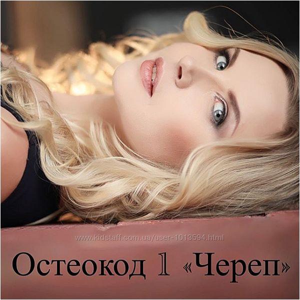 Екатерина Брагина Остеокод Череп Интероральный массаж