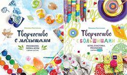 Творчество с малышами Творчество с большишами Наталья Костикова