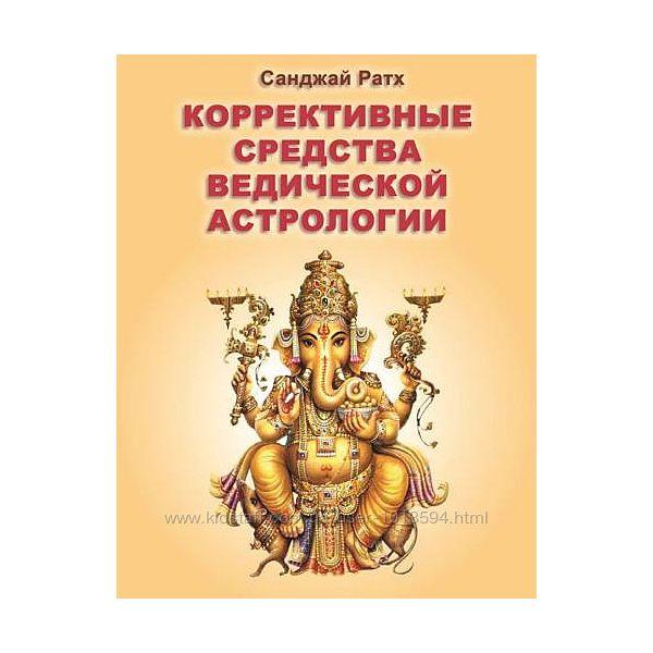 Коррекционные средства ведической астрологии Санджай Ратх