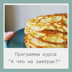 Низкоуглеводные завтраки для тех, кому надоела яичница chfbakeryschool