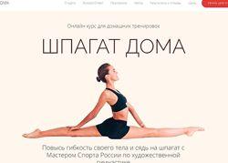 Шпагат за 30 дней 2.0 Дарья Мороз