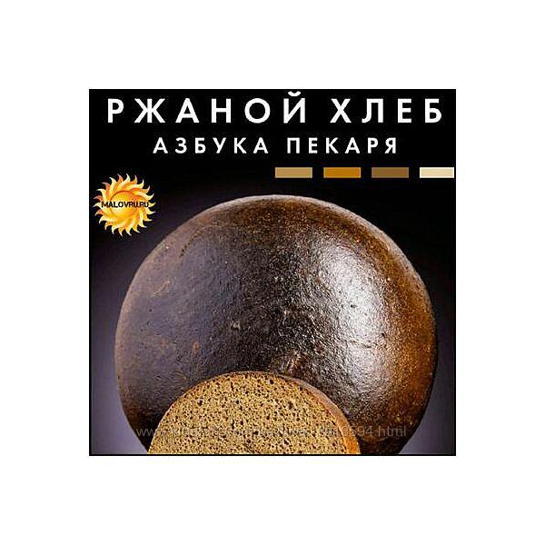 Ржаной хлеб. Азбука пекаря Книга pdf