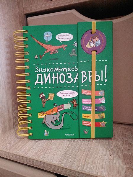 Книга Махаон Динозавры