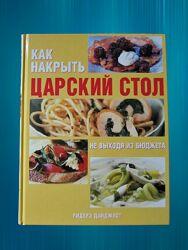 Кулинарная книга Как накрыть стол не выходя из бюджета