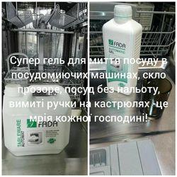 Новий засіб для миття посуду, видалення плям, жиру, Фада, Fada