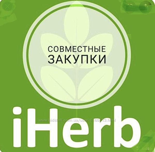Скидка -25на сентябрь по категориям на покупки с сайта iherb айхерб,