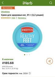 Крем для сухой кожи ног пяток okeeffes. Iherb