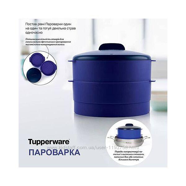 Пароварка Tupperware