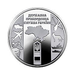 Державна прикордонна служба України. Монета НБУ