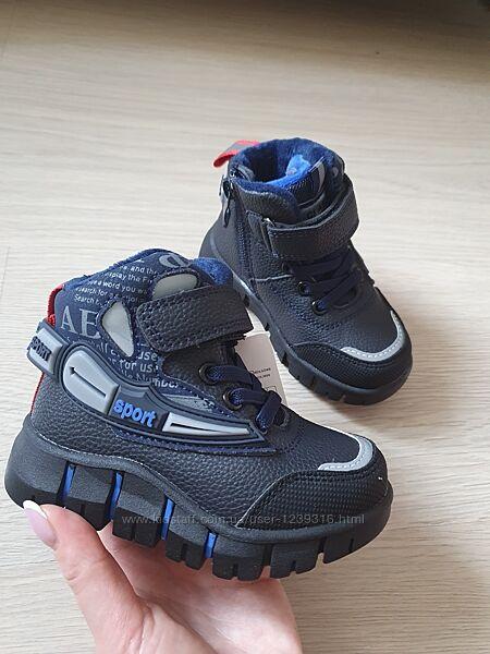 Демисезонные ботиночки на мальчика. Деми ботинки.