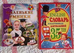 Детские книги энциклопедия, английский, на русском. Состояние новых.