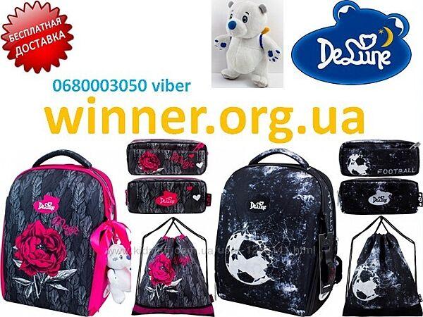 winner. org. ua dсе серии DeLune Делуне Италия Ранец рюкзак школьный