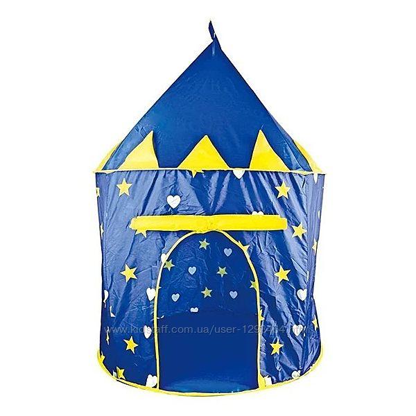 палатка Замок Принца синяя