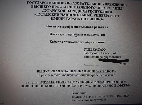 Дипломная работа Педагогические условия формирования у дошкольников.