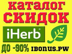 Заказы с Айхерб iHerb. Скидки до 90, бесплатная доставка.