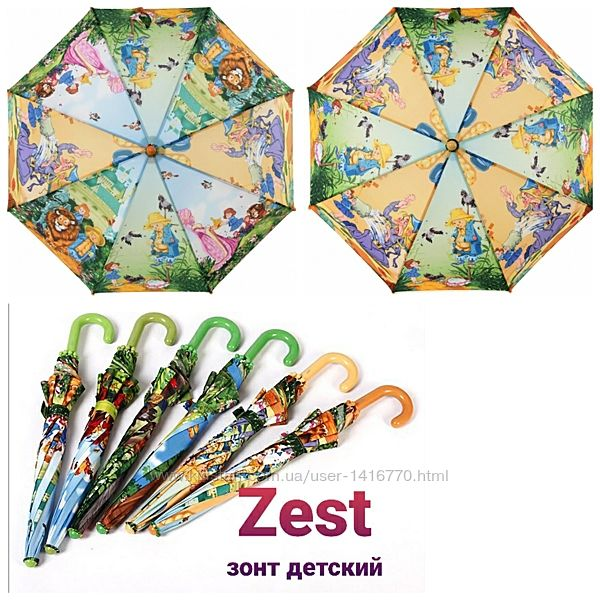 Детский зонт Zest 2 расцветки Бесплатная доставка