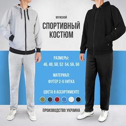 Облегченные мужские спортивные костюмы. хит продаж. 46-58р
