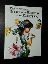 Дитячі книги Трублаїні Про дівчинку Наталочку і сріблясту рибку
