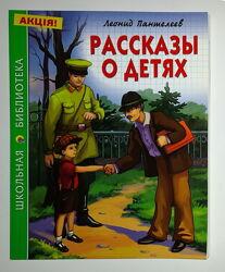 Детские книги Пантелеев Рассказы о детях сборник рассказов