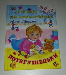 Детские книги джля родителей стихи и потешки 0 Пикулева Потягушечки
