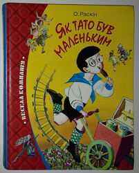 Дитячі книги Раскін Як тато був маленьким Махаон