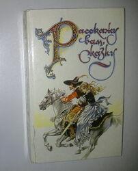 Детские книги Расскажу вам сказку. Сказки и легенды народов Западной Европы