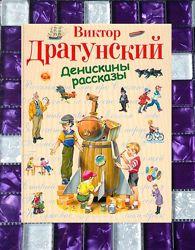 Детские книги Виктор Драгунский Денискины рассказы подарочный сборник