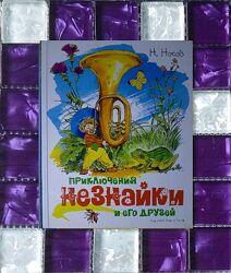 Детские книги Носов Приключения Незнайки и его друзей подарочное издание