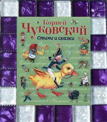 Детсие книги Чуковский Стихи и сказки сборник на подарок