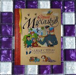 Детские книги Дядя Степа и другие любимые стихи Махаон