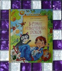 Детские книги Гераскина В стране невыученных уроков